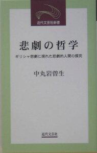 【送料無料】悲劇の哲学