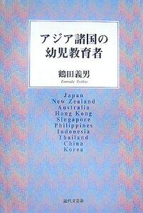 【送料無料】アジア諸国の幼児教育者