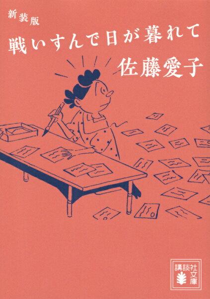 新装版戦いすんで日が暮れて(講談社文庫) 佐藤愛子