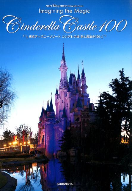 Tokyo Disney RESORT. Photography Project Imagining the Magic Cinderella Castle 100 東京ディズニーリゾート シンデレラ城 夢と魔法の100画像