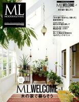 モダンリビング ML WELCOME Vol.6 木の家で暮らそう