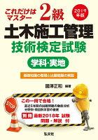 これだけはマスター2級土木施工管理技術検定試験(学科・実地)(2019年版)