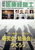 月刊医療経営士(2019 3月号)
