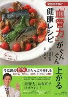 【バーゲン本】突然死を防ぐ!血管力がぐんぐん上がる健康レシピ