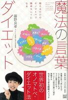 【バーゲン本】魔法の言葉ダイエット