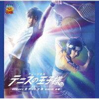 ミュージカル テニスの王子様 3rdシーズン 全国大会 青学(せいがく)vs立海 後編