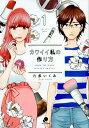 カワイイ私の作り方(1) (ニチブンコミックス comicフレーバーズ) [ 六多いくみ ]