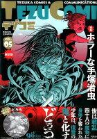 テヅコミ 5巻 限定版