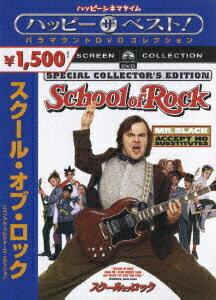 スクール・オブ・ロック スペシャル・コレクターズ・エディション