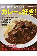 【楽天ブックスならいつでも送料無料】カレーが好き!