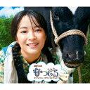NHK連続テレビ小説「なつぞら」オリジナル・サウンドトラック【BEST盤】 [ 橋本由香利 ]
