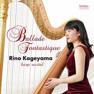 Ballade Fantastique -Rino Kageyama harp recital-画像
