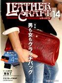 レザークラフト(vol.14)