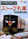 DVD>津軽鉄道『ストーブ列車』 津軽五所川原〜津軽中里往復 (<DVD>) - 楽天ブックス
