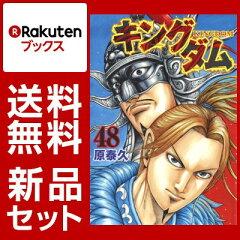 キングダム 1-48巻セット【特典:透明ブックカバー巻数分付き】