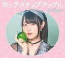 ホップ・ステップ・アップル (CD+DVD) [ 小倉唯 ]