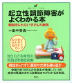起立性調節障害がよくわかる本