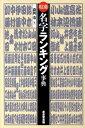 県別名字ランキング事典 [ 森岡浩 ]