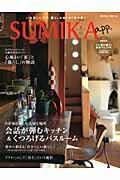 SUMIKA app.(vol.1)