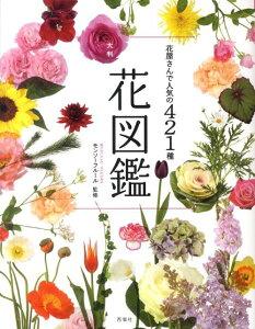 【送料無料】花屋さんで人気の421種大判花図鑑