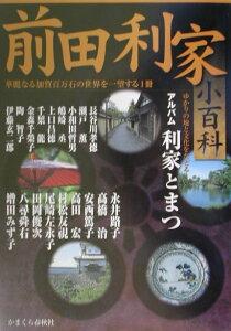 【送料無料】前田利家小百科