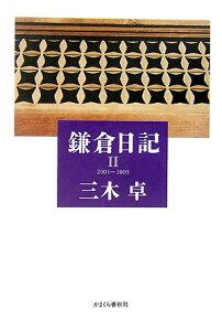 【送料無料】鎌倉日記(2(2001-2005))