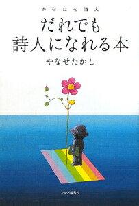 【送料無料】だれでも詩人になれる本