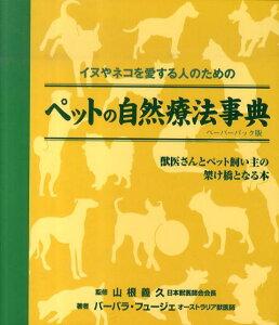 【送料無料】ペットの自然療法事典ペーパーバック版 [ バーバラ・フジェール ]