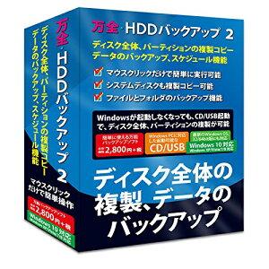 【楽天ブックスならいつでも送料無料】万全・HDDバックアップ2 Windows10対応版 FL7741