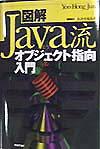 【送料無料】図解Java流オブジェクト指向入門