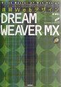 速習WebデザインDREAMWEAVER MX