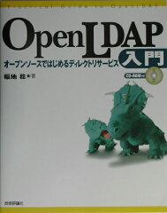 【送料無料】OpenLDAP入門 [ 稲地稔 ]
