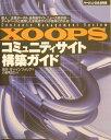 XOOPSコミュニティサイト構築ガイド