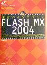 速習WebデザインFLASH MX 2004
