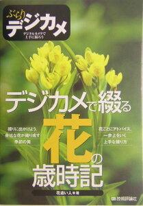 【送料無料】デジカメで綴る花の歳時記 [ 花追い人 ]