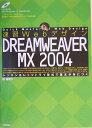 速習WebデザインDREAMWEAVER MX 2004