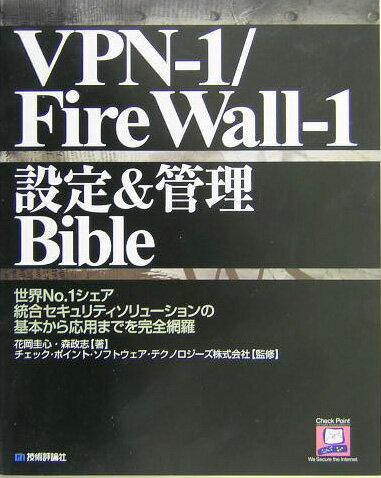 VPN-1/FireWall-1設定&管理bible [ 花岡圭心 ]