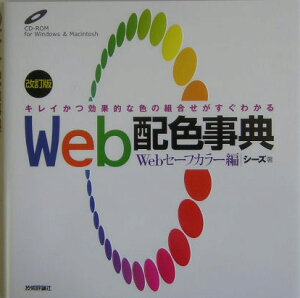【送料無料】Web配色事典(Webセ-フカラ-編)改訂版