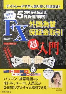 【送料無料】FX外国為替保証金取引「超」入門 [ 渡辺賢一 ]
