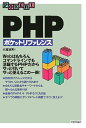【送料無料】PHPポケットリファレンス改訂版