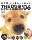 The dog postcard collection('06)