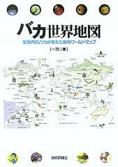 【送料無料】バカ世界地図 [ 一刀 ]