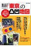 在地下發現了!東京的地圖的不平衡[地べたで再発見!『東京』の凸凹地図 [ 東京地図研究社 ]]