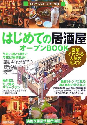 はじめての「居酒屋」オープンbook