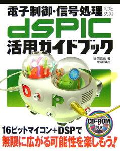 【送料無料】電子制御・信号処理のためのdsPIC活用ガイドブック