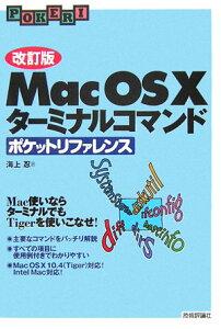 【送料無料】Mac OS 10ターミナルコマンドポケットリファレンス改訂版 [ 海上忍 ]