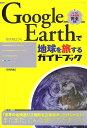 【送料無料】Google Earthで地球を旅するガイドブック