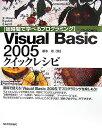 Visual Basic 2005クイックレシピ