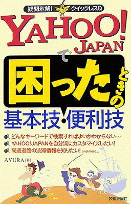 【送料無料】Yahoo! Japanで困ったときの基本技・便利技