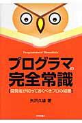 【送料無料】プログラマの完全常識 [ 矢沢久雄 ]